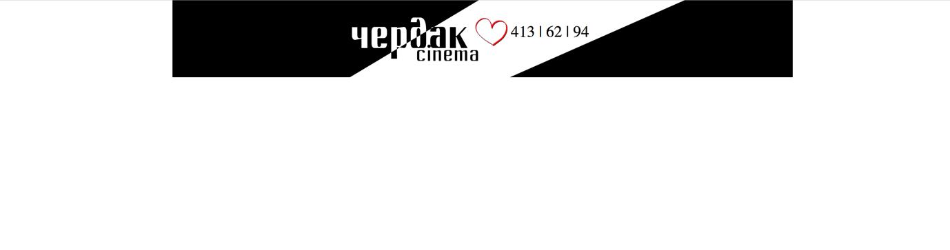 cherdak_cinema_step1