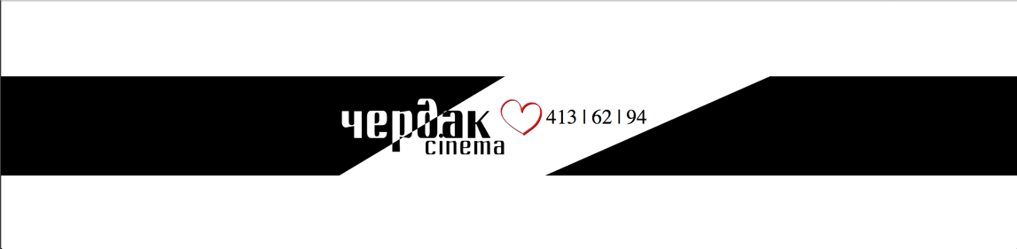 cherdak_cinema_step2