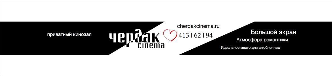 cherdak_cinema_step3